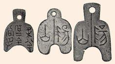 Bu coins (spade money) of the Zhou Dynasty, China.