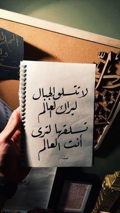 DesertRose,;,لترى أنت العالم,;, اقتباسات : Photo,;,