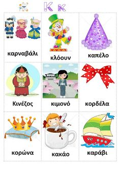 Greek Language, Speech And Language, Learn Greek, Butterfly Life Cycle, Greek Alphabet, Phonological Awareness, Pre Writing, Greek Words, School Lessons