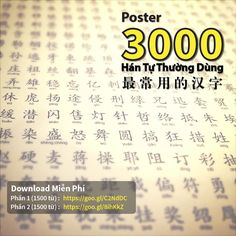 3000 chinese characters pdf 1000 images about posters on 19115 | ea8d63787f2312418e8d71c5dcf0c23c
