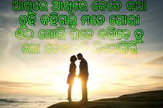 Hii Friends In This Article I have Best Collection Of Odia Love Shayari And Image For U. If You Like This Odia Love Shayari Images New Shayari, Shayari Image, Love Sms, Romantic Shayari, Friends, News, Quotes, Quotations, Amigos