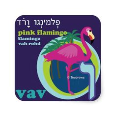 Hebrew Aleph-Bet Animal Stickers. One animal for each letter of the hebrew aleph-bet. 22 fun stickers to choose from. Learning can be fun.
