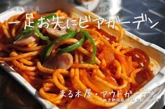 ナポリタンの赤が映える素敵昼酒:まる木屋・アウトガーデン(東伏見)