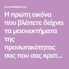 Η πρώτη εικόνα που βλέπετε δείχνει τα μειονεκτήματα της προσωπικότητας σας που σας κρατούν πίσω! - healingeffect.gr