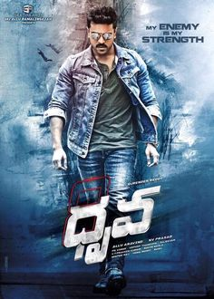 dhruva first look