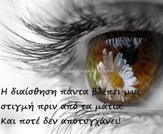 Greek Quotes, Psychology, Georgia, Advice, Facts, Letters, Sayings, Motorbikes, Psicologia