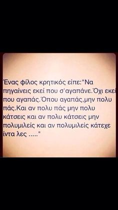 Μια αληθεια που πρεπει να θυμασαι. Small Words, Great Words, Wise Words, Unique Quotes, Clever Quotes, Advice Quotes, Life Quotes, Inspiring Quotes About Life, Inspirational Quotes
