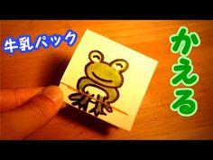 【工作】牛乳パックでパッチンカエルをつくろう【作り方】 - YouTube