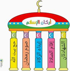 Education Pillars of Islam for children, Pillars of Islam – Prescholl Ideas Learn Arabic Alphabet, Alphabet For Kids, Islamic Months Name, Fasting Ramadan, Pillars Of Islam, Learn Arabic Online, Science Words, Islam For Kids, Arabic Lessons