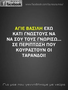 Funny Picture Quotes, Funny Photos, Funny Greek, Funny Memes, Jokes, Favorite Quotes, Life Is Good, Wisdom, Lol