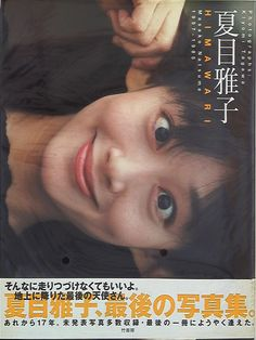 HIMAWARI/夏目雅子写真集