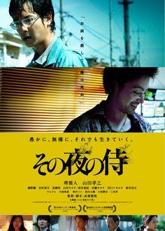 映画『その夜の侍』 THE SAMURAI THAT NIGHT (C) 2012「その夜の侍」製作委員会 Flyer And Poster Design, Poster Layout, Japanese Film, Japanese Drama, Cinema Movies, Film Movie, Cinema Posters, Movie Posters, Film Poster