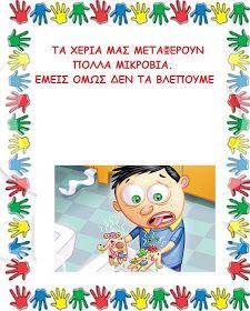 Preschool Activities, Children Activities, 1st Day, Education, Blog, Character, Healthy, Program Management, Toddler Activities