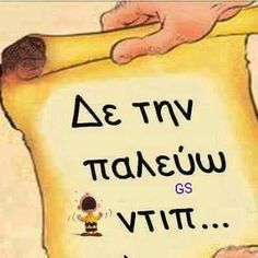 Greek Quotes, True Words, Picture Video, Diy And Crafts, Funny Quotes, Mood, Humor, Sayings, Day