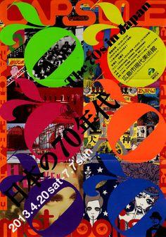 日本の70年代 www.pinterest.com/chengyuanchieh/