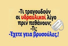 Funny Greek, Funny Drawings, Face Book, Greek Quotes, Funny Stories, Funny Images, Funny Jokes, Sayings, Logos
