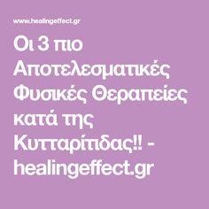 Οι 3 πιο Αποτελεσματικές Φυσικές Θεραπείες κατά της Κυτταρίτιδας!! - healingeffect.gr