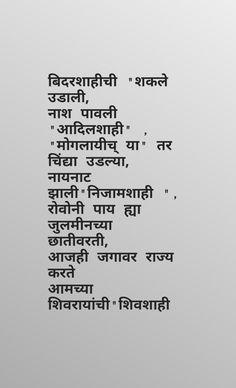 शिवशाही... Hd Wallpapers 1080p, Latest Hd Wallpapers, Shivaji Maharaj Quotes, Shivaji Maharaj Painting, Shivaji Maharaj Hd Wallpaper, Shiva Photos, Marathi Poems, Shiva Tattoo, Great Warriors