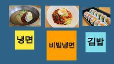 Korean food beginner speaking – At the restaurant – Learn Slovene&Korean&English Korean English, Learn Korean, Order Food, Korean Food, Restaurant, Learning, Ethnic Recipes, Korean Cuisine, Diner Restaurant