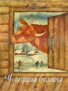 "A.Shishov, ""At sisters on a visit"". Illustrations by Vera Pavlova."