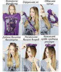Как необычно накрутить волосы на ночь