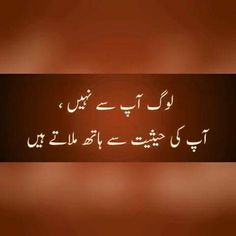 Best Quotes In Urdu, Best Urdu Poetry Images, Love Poetry Urdu, Urdu Quotes, Poetry Quotes, Quotations, Allah Quotes, Deep Quotes, Qoutes