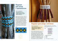 Gallery.ru / Фото #19 - 4 - vtati..I Love using tie patterns for bracelets..I especially like the tapestry crochet one! Some bookmark patterns are great for bracelets too!!
