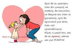 Happy Kids, Wisdom, Words, Memes, Quotes, Greek, Felt, Chic, School