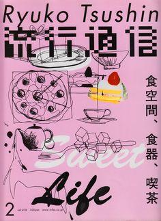 流行通信 Ryuko Tsushin 2003年2月号 vol.476 食空間、食器、喫茶