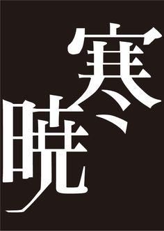 寒暁 typography