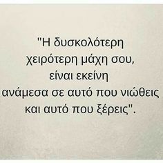 Quotes greek crazy new Ideas Greek Quotes, Wise Quotes, Happy Quotes, Funny Quotes, Inspirational Quotes, Qoutes, Big Words, Greek Words, New Adventure Quotes