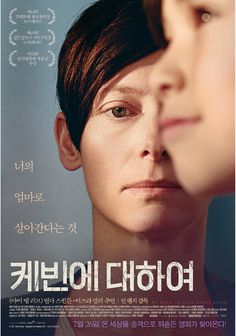 "Korean Poster for ""WE NEED TO TALK ABOUT KEVIN"" 케빈에 대하여"