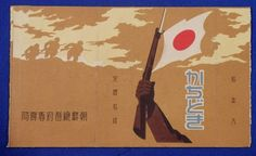 "1930's Cigarettes Pack Label "" Kachidoki "" ( A Shout of Victory) by Governor General of Korea Tobacco Monopoly Bureau - Japan War Art"