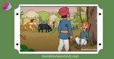 दोस्तों, आज जो कहानी सुनाने जा रहा हूं उसका नाम है Andha Aur Langda – अंधा और लंगड़ा। यह एक Moral Stories In Hindi For Class 6 का कहानी है….आशा करता हूं ... Read more Moral Stories In Hindi, Morals, Fictional Characters, Morality, Fantasy Characters
