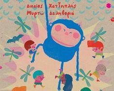 Στην κρυψώνα του γιγαντιαίου χιμπαντζή, του Δικαίου Χατζηπλή (εικ.: Μυρτώ Δεληβοριά) Kids Rugs, Books, Movies, Movie Posters, Decor, Art, Art Background, Libros, Decoration