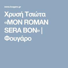 Χρυσή Τσιώτα «MON ROMAN SERA BON» | Φουγάρο