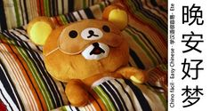 晚安,好梦。 (Wǎn'ān, hǎo mèng.) Good night, sweet dreams. Buenas noches, dulces sueños. Common Phrases, Learn Mandarin, Learn Chinese, Foreign Language, Sweet Dreams, Languages, Teddy Bear, Learning, Animals