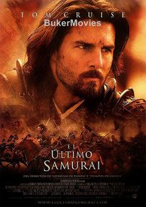 Ver: El Ultimo Samurai - HD [Spanish-English]