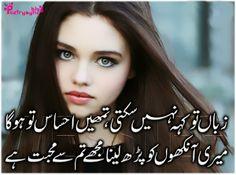 Poetry: Urdu Mohabbat | Piyar | Ishq Poetry Images for Facebook Timeline Sharing