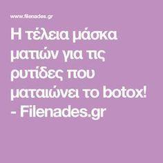 Η τέλεια μάσκα ματιών για τις ρυτίδες που ματαιώνει το botox! - Filenades.gr Beauty Secrets, Beauty Hacks, Homemade Mask, Make Beauty, Face Hair, Beauty Recipe, Facial Masks, Healthy Tips, Face And Body
