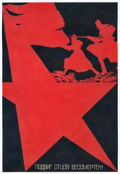 Soviet poster. Подвиг отцов бессмертен.