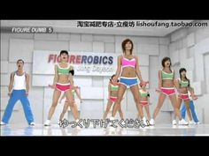 FigureRobics 2 Jung Dayeon     鄭多燕 dumb new Stop Being Lazy, 30 Minute Workout, Cellulite Cream, Aerobics Workout, Workout Videos, Workouts, Dumb And Dumber, Pilates, Cardio