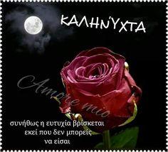 KAΛΗ ΝΥΧΤΑ Good Night, Nighty Night, Have A Good Night