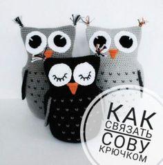 Knit Pillow, Owl Hat, Baby Pillows, Crochet Dolls, Baby Knitting, Free Crochet, Crochet Patterns, Toys, Handmade