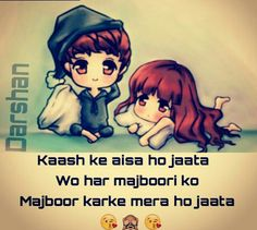 Kaash Funny Love, Cute Love, Cute Quotes, Sad Quotes, Hindi Shayari Love, Hindi Qoutes, Innocent Love, Desi Quotes, My Diary