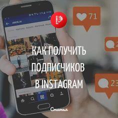 Когда вы только начинаете, волнительно представлять, сколько фолловеров у вас может быть.Но сейчас очень важно не сдаться и настойчиво идти к цели, ведь привлечь первых 10 000 подписчиков – самая сложная задача. Почему? Никто не знает, кто вы. Вам предстоит убедить пользователей Instagram, что перед ними страница успешного и влиятельного бренда. Как это сделать? Следуйте советам из этого гида и число ваших фолловеров достигнет заветной отметки в 10 000 меньше чем за 6 месяцев. Instagram Plan, Pinterest Instagram, Instagram Marketing Tips, Photo Editor, Internet Marketing, Online Business, Digital Marketing, My Photos, Social Media