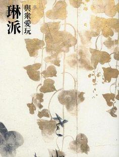 「畠山記念館で「春を祝う―仁清・乾山・光琳―」を観た!」の画像|とんとん・にっき |Ameba (アメーバ)