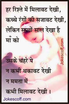 Mothers love in hindi