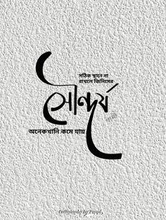 Lyric Quotes, Lyrics, Life Quotes, Bangla Type, Bangla Love Quotes, Love Quotes Funny, Typography Art, Designer Dresses, Literature