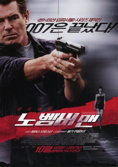 노벰버 맨 / The November Man / moob.co.kr / [영화 찌라시, movie, 포스터, poster]